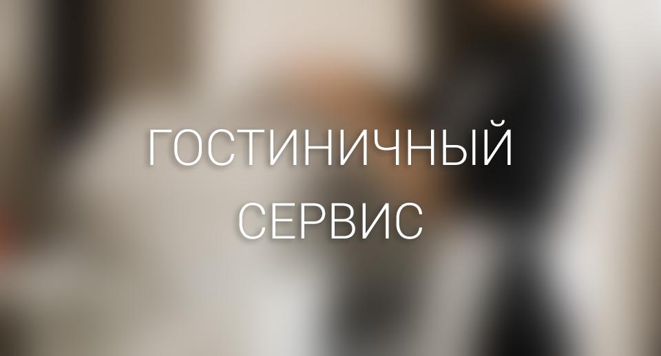 hotel_blur